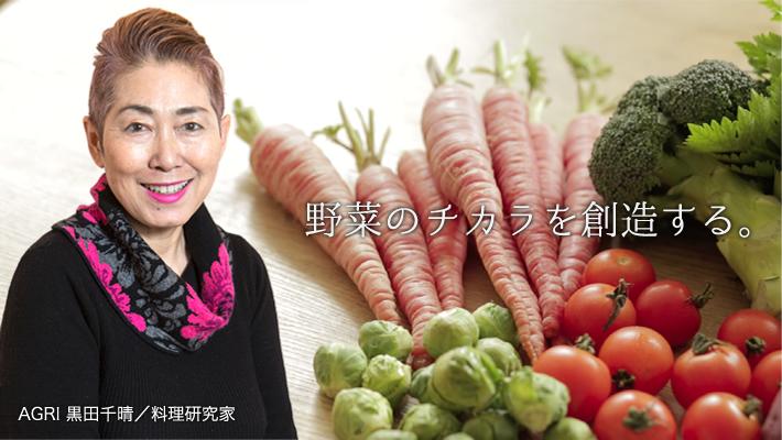 野菜のチカラを創造する。